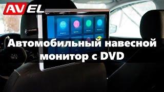 Автомобильный навесной монитор на подголовник с ДВД, сенсорным экраном и медиаплеером AVS1038T(Монитор на подголовник автомобиля на сайте podgolovnik.ru: http://bit.ly/2hsoZMy Купить автомобильный двд экран в авто на..., 2016-12-28T11:34:16.000Z)