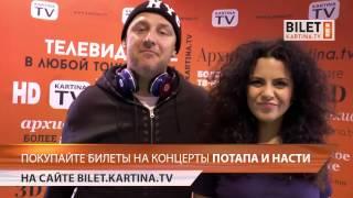 Потап и Настя советуют покупать билеты на Bilet.Kartina.TV