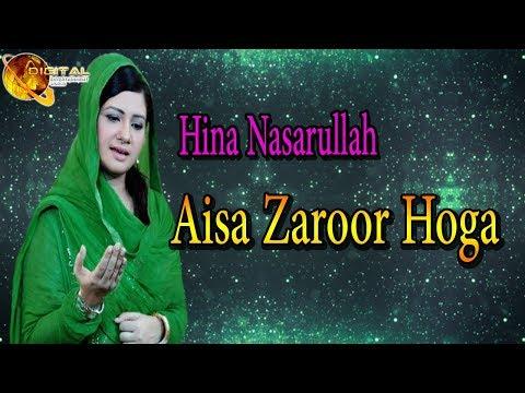 Aisa Zaroor Hoga | Virsa Heritage | Hina Nasarullah | Full HD Video