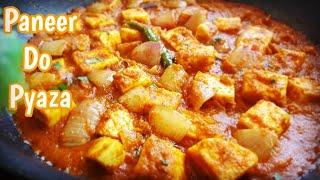 Paneer Do Pyaza | Restaurant Style Paneer Do Pyaza | पनीर दो प्याज़ा