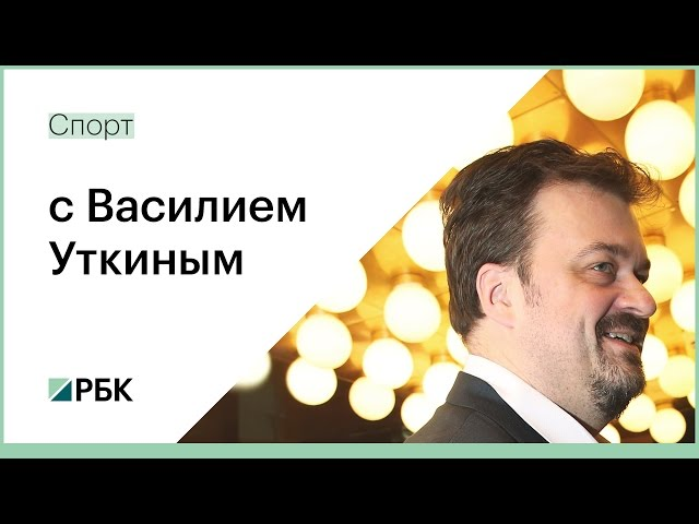 Спорт с Василием Уткиным