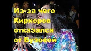 Из-за чего Киркоров отказался от Бузовой. ДОМ-2 новости. Новости шоу-бизнеса