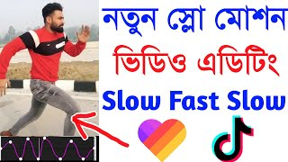 Amazing Viral Slow Fast Slow Video Editing App (Android) | Slow Motion Video Editing App