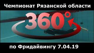 360 Vr Video Соревнования по фридайвингу Чемпионат Рязанской области