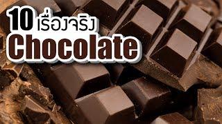 10 เรื่องจริงของ ช็อกโกแลต (Chocolate) ที่คุณอาจไม่เคยรู้ ~ LUPAS