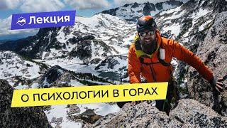 Владимир Молодожён о психологии в горах