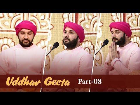 Uddhav Geeta | Part 8 | Shree Hita Ambrish Ji | Rishikesh