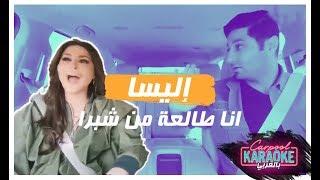 بالعربي Carpool Karaoke | اليسا: انا طالعة من شبرا مع هشام الهويش فى كاربول بالعربى - الحلقة 1
