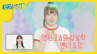 [Weekly Idol] 풋풋한 데뷔 무대 감상하는 여자친구! l EP.447 (EN/JP/CN)
