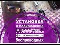 Установка и подключение фотоэлементов безопасности DoorHan Photocell Pro / ВИДЕОИНСТРУКЦИЯ.