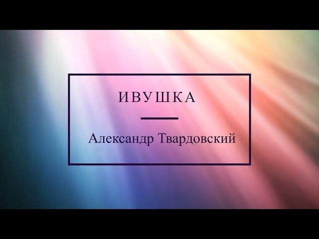 Изображение предпросмотра прочтения – ИринаШклярик читает произведение «Ивушка» А.Т.Твардовского