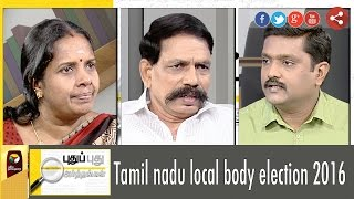 Puthu Puthu Arthangal: Tamil nadu local body election (28/09/2016) | Puthiyathalaimurai TV