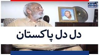 Dil Dil Pakistan - Nisar Nasik   SAMAA TV   14 AUGUST 2018