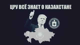 ЦРУ США о численности населения Казахстана