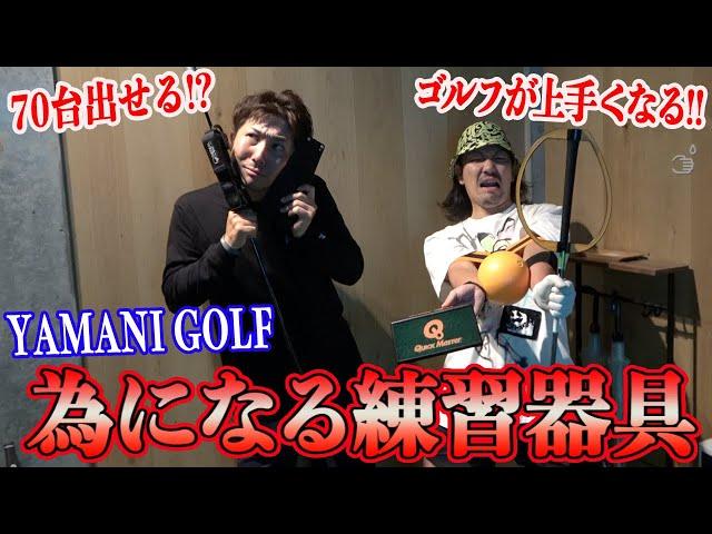 まじでゴルフが上手くなる練習器具ご紹介します!!【YAMANI GOLF前編】