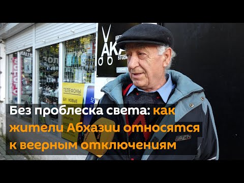Без проблеска света: как жители Абхазии относятся к веерным отключениям