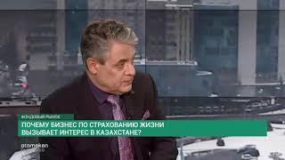 Почему бизнес по страхованию жизни вызывает интерес в Казахстане? | Фондовый рынок. Статус PRO
