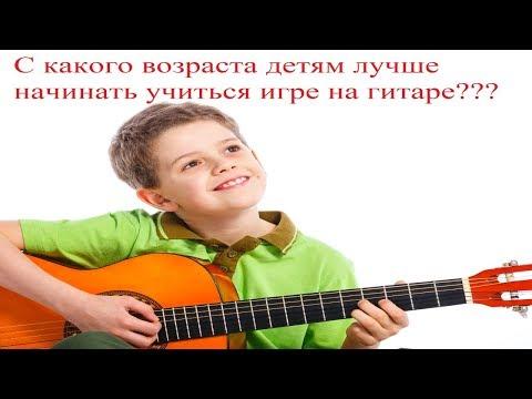С какого возраста детям лучше начать обучение на гитаре? Мнение опытного преподавателя.