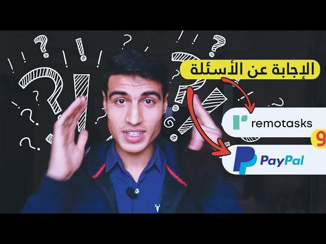 الإجابة على أهم الأسئلة عن حسابات البايبال وسحب الأرباح من موقع ريموتاسك PayPal & Remotasks