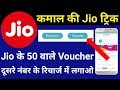 Jio Vouchers Trick : How to Transfer Jio Vouchers to any Other Jio Number