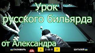 Урок русского бильярда от Александра Паламаря