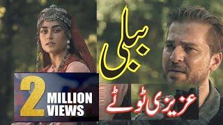 Ertugrul Funny Dubbing Season 2 Part 1 ببلی Funny Azizi Totay 2020 Tezabi Totay | Punjabi Totay