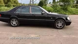 АВТО-ВИДЕО ПРОДАЖА УКРАИНА Mercedes-Benz S 140 w140 199812 000$