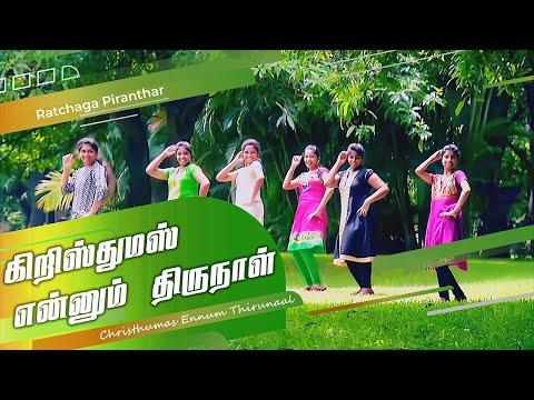 CHRISTMAS ENUM THIRUNAAL | Ratchaga Piranthar Vol - 5 | Tamil Christmas Song(Official Music  Video)