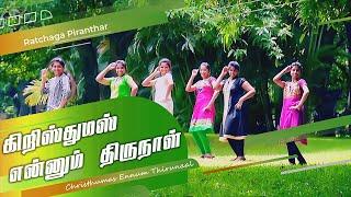 கிறிஸ்துமஸ் என்னும் திருநாள்   Tamil Christmas Song   Ratchaga Piranthar Vol - 5
