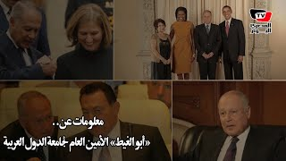 معلومات عن «أبو الغيط» الأمين العام لجامعة الدول العربية