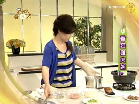 厨娘香Q秀:香菇鸡肉粥