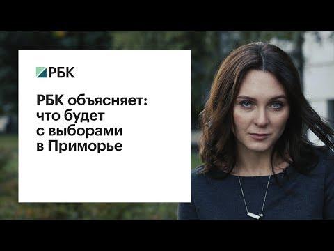 РБК объясняет: что будет с выборами в Приморье