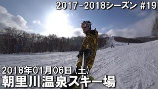 スノー2017-2018シーズン19日目@朝里川温泉スキー場】 ぼくのふゆやす...