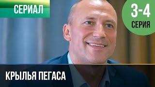 ▶️ Крылья Пегаса 3 и 4 серия | Сериал / 2017 / Мелодрама
