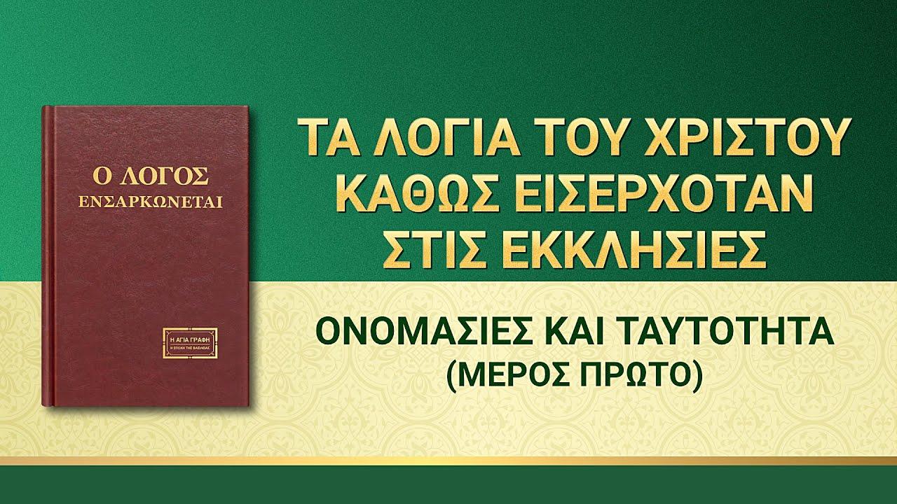 Ομιλία του Θεού   «Ονομασίες και ταυτότητα» Μέρος πρώτο