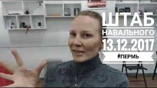 Штаб Навального 13.12.2017 #Пермь