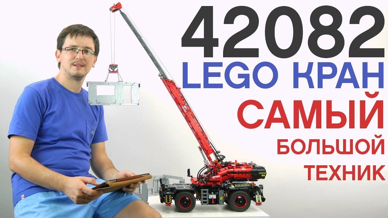Lego technic 42082 купить