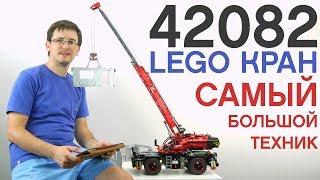 ОГРОМНЫЙ  LEGO Technic  КРАН из 4057 деталей. ОБЗОР 42082 Подъемный кран для пересеченной местности.