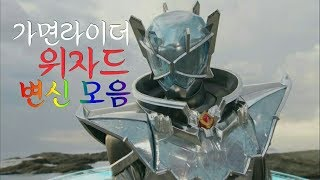 Kamen rider wizard henshin (가면라이더 위자드 변신 모음)