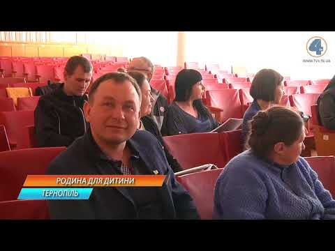 TV-4: У Тернополі відбувся семінар-тренінг для прийомних батьків та батьків-вихователів
