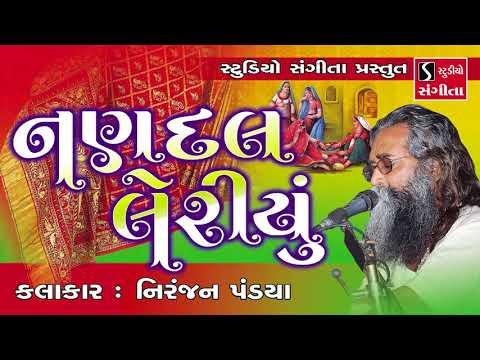 Nandal Leriyu  Niranjan Pandya  Bhajan  Devotional