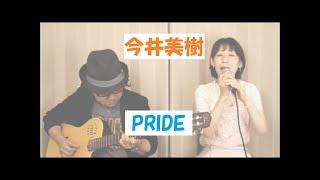今井美樹さんの「PRIDE」をandifferentがカバーしました! お楽しみ下さ...