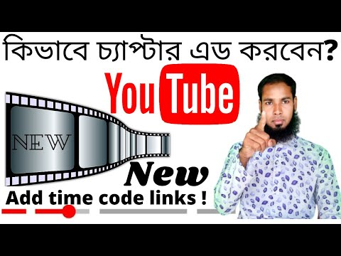 How to add Chapter on YouTube Video 2021