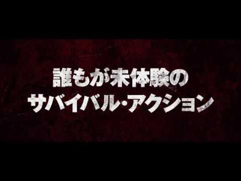 映画『ブッシュウィック-武装都市-』予告編
