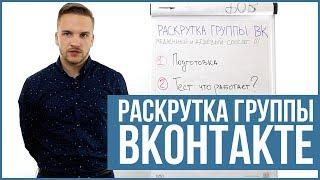 видео Самая эффективная реклама Вконтакте