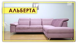 УГЛОВОЙ ДИВАН «Альберта» от Пинскдрев. Обзор углового дивана «Альберта» в Москве
