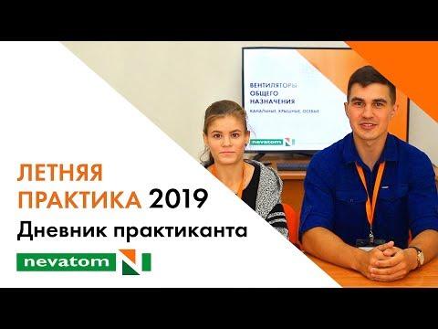 Летняя практика 2019 - Дневник практиканта