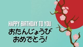 HAPPY BIRTHDAY TO YOU | Japanese Version