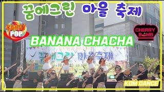 [KDM댄스]송파 꿈에 그린 마을축제|전문반 x 어린이…