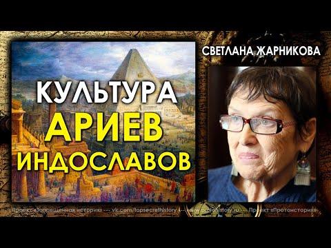 Культура Ариев-индославов / Светлана Жарникова